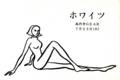 1996年7月23日 ホワイツ / 高円寺GEAR