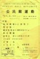 1987年2月22日 公民館運動東京・練馬場所 / 浅間湯コミュニティ・ホール
