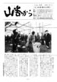 1994年12月7日 「山谷(やま)から」 / 山谷労働者福祉会館運営委員会
