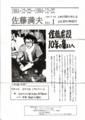 1994年9月19日「佐藤虐殺10年の集いへ」/ 山谷を支援する有志の会,上映委