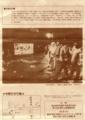 1994年12月23日 「なにが意気かよ! 佐藤満夫 / 中野ひかり座 -(b)