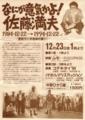 1994年12月23日 「なにが意気かよ! 佐藤満夫 − 虐殺10ヶ年追悼の集い」