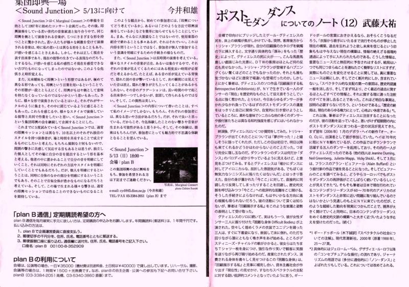 2007年4月 planBスケジュール - b