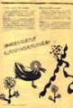 1984年9月14日-10月14日 韓日フェスティバル1984《マダンの宴》