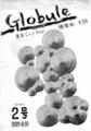 1989年8月31日 東京Cry Day Globule 2号(通刊3号) -(表紙)