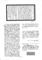 1989年8月31日 新井輝久「Xを超えて」/  Globule 2号(通刊3号)-(p. 6)