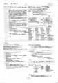 1989年8月31日 新井輝久「Xを超えて」/  Globule 2号(通刊3号)-(p. 5)