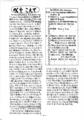 1989年8月31日 新井輝久「Xを超えて」/  Globule 2号(通刊3号)-(p. 4)