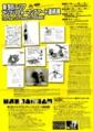 2004年7月19日-8月3日 第9回ニパフ アジアパフォーマンスアート連続展 - a