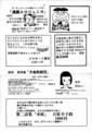 霜田誠二「斜球体遊戯」-(b)