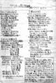 1986・1・11 (http://f.hatena.ne.jp/chairs_story/20150122010642)
