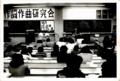 明大作詞作曲研時代(1975年頃)/ 学園祭 @和泉校舎