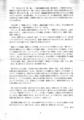 「最後の絶対演劇宣言への補遺」- p.2(小山 博人)