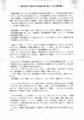 「最後の絶対演劇宣言への補遺」- p.1(小山 博人)