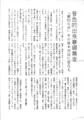 「カトリーヌ・ジョニオー / 音色的出来事編集者」(小山 博人)- a