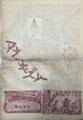 40068年6月20日(発行日)『部族 / THE TRIBE』vol.2, no.2(p.13)