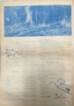 40068年6月20日(発行日)『部族 / THE TRIBE』vol.2, no.2(p.6)