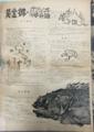 40068年6月20日(発行日)『部族 / THE TRIBE』vol.2, no.2(p. 4)