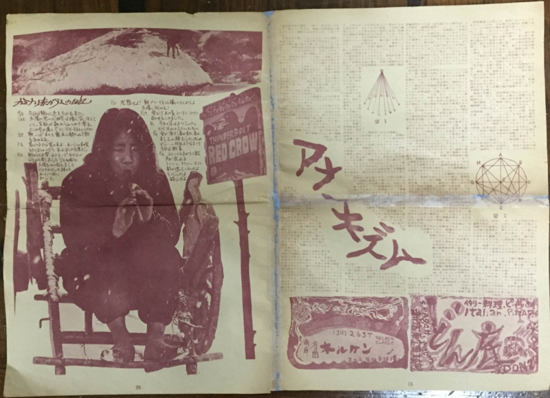 40068年6月20日(発行日)『部族 / THE TRIBE』vol.2, no.2(p.20, 13)