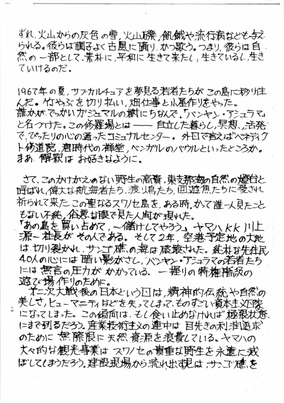 1976年 自滅ケ〜RO(p.11)