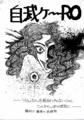 1976年 鈴木裕子編集『自滅ケ〜RO』(表紙)