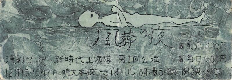 1977年12月15-17日 演劇センター新時代公演「風葬の夜」-(チケット)