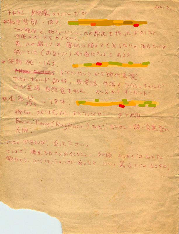 1976年 渡辺 仁(『ロック・マガジン』初期スタッフ)からの手紙