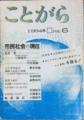 1984年7月10日発行 『ことがら』vol.6  :  表紙(photo - sonorous)