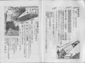 1984年7月10日発行 『ことがら』vol.6  :  目次