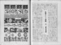1984年7月10日発行 『ことがら』vol.6  :  pp. 66-67(d - sonorous)