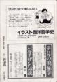 1984年7月10日発行 『ことがら』vol.6  :  裏表紙