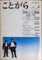 1983年10月15日発行 『ことがら』vol.4  :  表紙(小山寄稿)