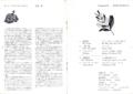 1978年10月25日 Paul Zukofsky 演奏会 アメリカンセンター -(ブログラム Ⅱ)