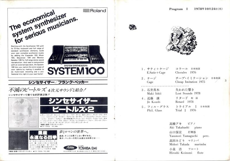 1978年10月24日 Paul Zukofsky 演奏会 アメリカンセンター -(ブログラム Ⅰ)