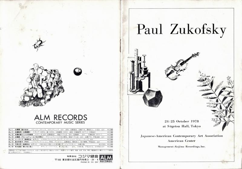 1978年10月24,25日 Paul Zukofsky 演奏会 / アメリカンセンター(ブログラム)