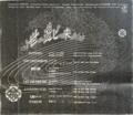 1999年3月21日 コノ世に遊ビニ来タ奴ラ(オムニバスCD)- sleeve(B&W)