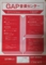 1979-80 GAP 音楽センター -(A3ポスター)