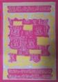 1984年7月27-29日 土湯温泉パフォーマンス&シンポジウム -(B3ポスター)