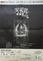 1978年6月18日「阿頼耶の世界から」GAP,三浦崇史,火地風水(B3ポスター)