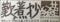 1978年6月22-24日 演劇センター新時代「歎煮抄」/ 明大五号館551ホール
