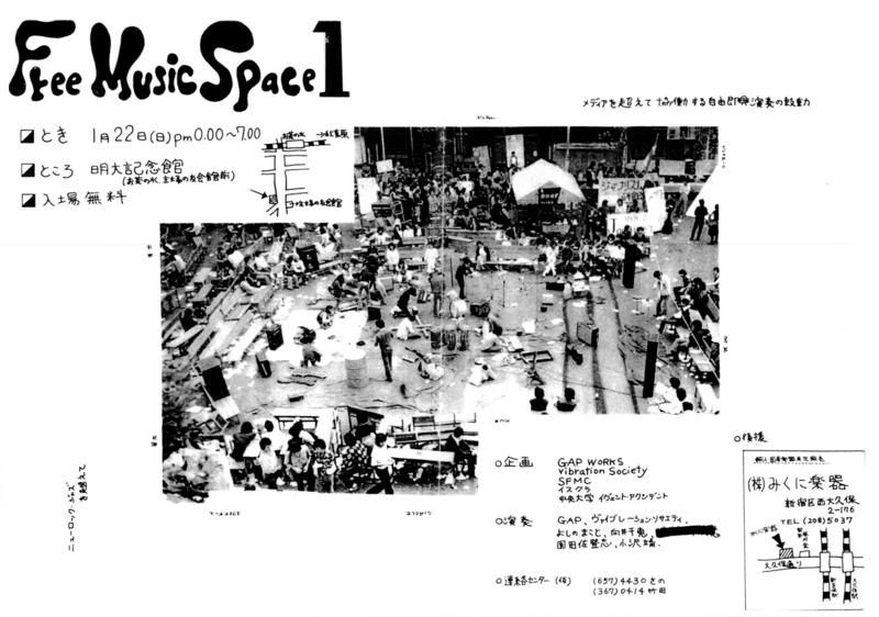 1978年1月22日 Free Music Space1 / 駿河台明大記念館(Design - Masami Tada)