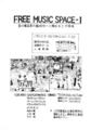 1978年1月22日 Free Music Space1 / 駿河台明大記念館(Design -  Hirohito Koyama)