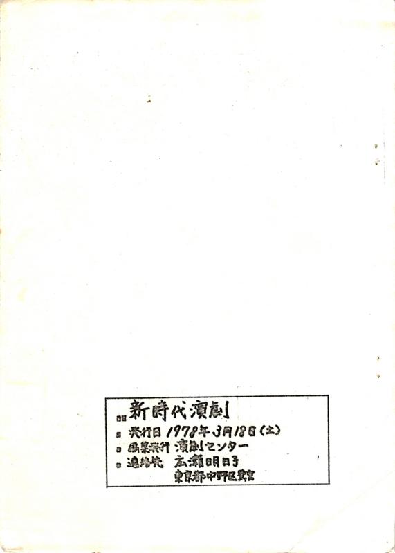 1978年3月18日 「新時代演劇 No.13」/ 演劇センター新時代 -(裏表紙)