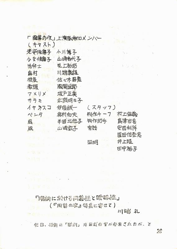 1978年3月18日 「新時代演劇 No.13」/ 演劇センター新時代 -(p. 25)