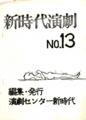 1978年3月18日 「新時代演劇 No.13」/ 演劇センター新時代 -(表紙)