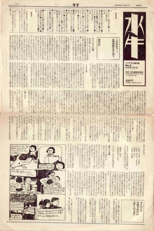1978年12月1日 水牛 No.2 - p.1(表紙・目次)