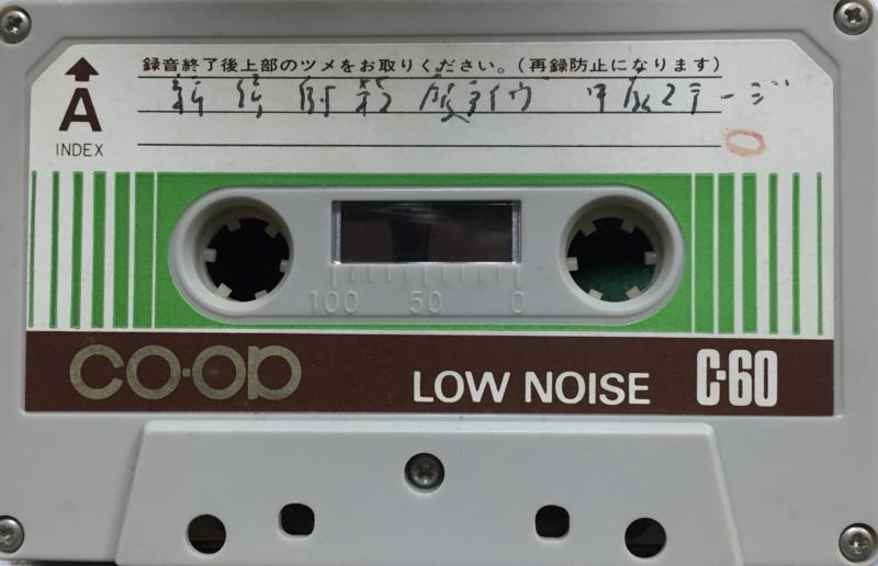 1976年11月21日 連続射殺魔(Free Music Rev.1 / 明大駿河台校舎中庭ステージ