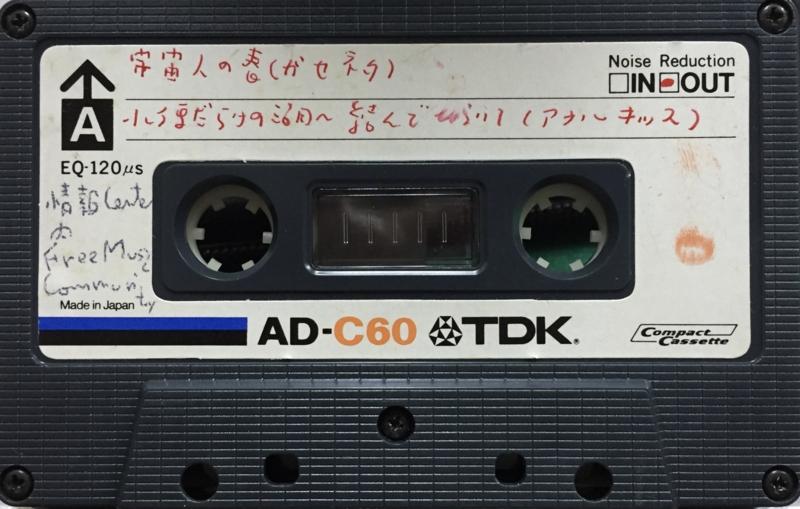 1978年9月14日 Anarkiss〔ガセネタ+園田〕(Live at Minor, w/Speed,Sex,自殺,Pain)