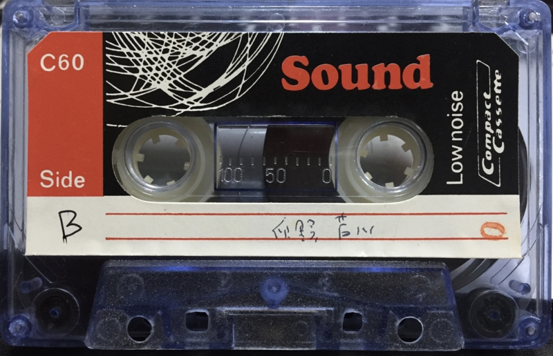 1979年6月8日 即興演奏のかたちそして方法 / 吉祥寺マイナー