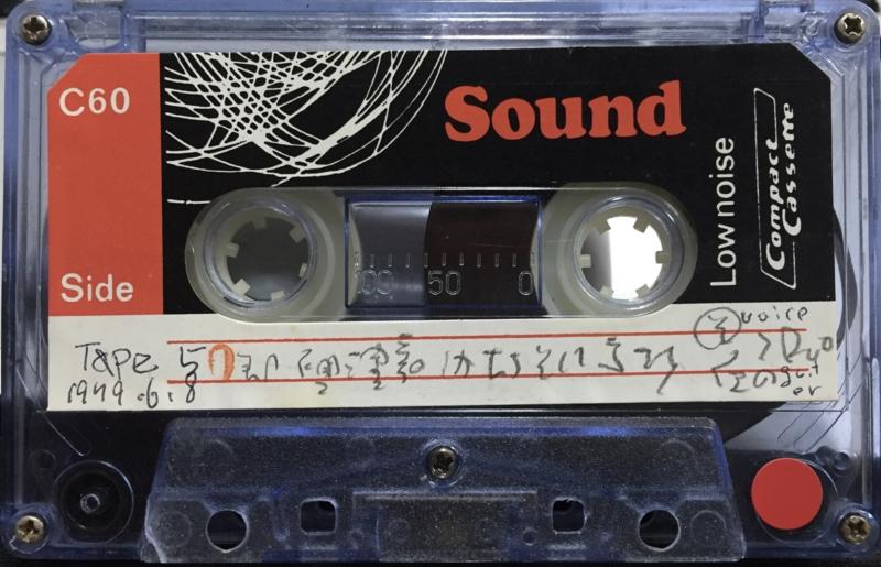 1979年6月8日 即興演奏のかたちそして方法 / 吉祥寺マイナー(tape5)